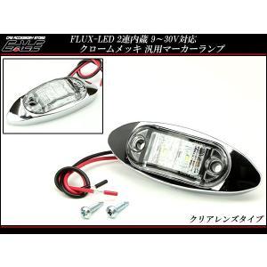 12V/24V 小型 メッキ LED サイドマーカー 車高灯 F-135〜F-139 eale