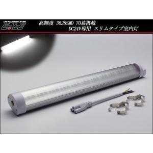 24V専用 3528 SMD70基 LED 室内灯 スリムタイプ ルームランプ F-149|eale