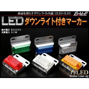 LED サイド マーカー ランプ 路面を照らすダウンライト付き トラック バス 24V F-155〜F-160 eale
