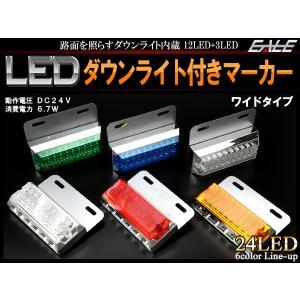 ワイドタイプ LED サイド マーカー ランプ 路面を照らすダウンライト付き トラック バス 24V F-161〜F-166 eale