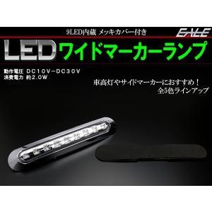 LED ワイド マーカー ランプ 防水 12V/24V 汎用 トラック バス 車高灯やサイドマーカーに F-173〜F-177 eale
