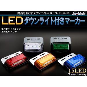 LED サイド マーカー ランプ トラック バスに 24V 路面を照らすダウンライト付き F-178〜F-186|eale
