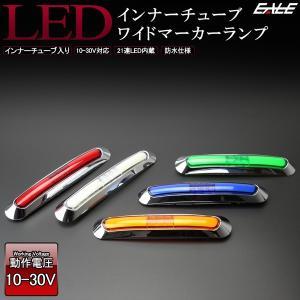 LED インナーチューブ入り メッキ ワイド マーカーランプ 汎用 12V/24V対応 防水型 車高灯 サイドマーカー