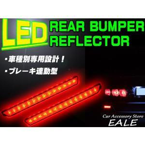 リアバンパー リフレクター レッド アテンザ GH系 F-21|eale
