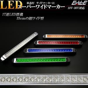 17連 LED スーパーワイド マーカー ランプ 12V 24V兼用 車高灯 サイドマーカーに eale