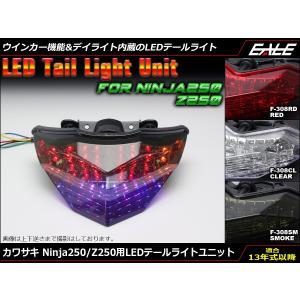 カワサキ Ninja250 Z250(13年式以降) LED...