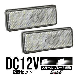 LED 汎用リフレクター 連動OK サイドマーカー 反射板 F-31|eale