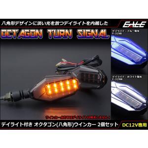 デイライト付き オクタゴン LEDウインカー アンバー発光 ...