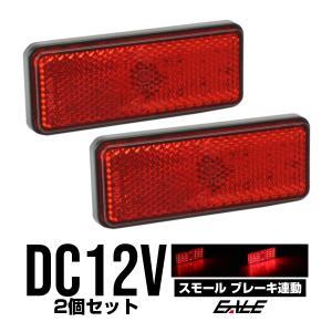 LED汎用リフレクター 連動OK サイドマーカー 反射板 F-32|eale