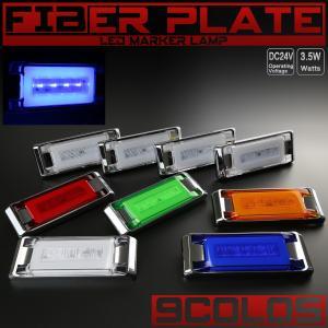 ファイバープレート内蔵 LED フラット マーカーランプ 面発光 サイドマーカー メッキ eale