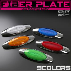ファイバープレート内蔵 LED オーバル マーカーランプ 面発光 サイドマーカー メッキ F-339-347|eale