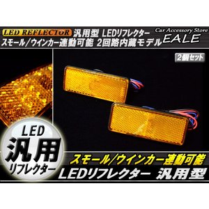 LED 汎用 リフレクター 連動OK サイドマーカー 反射板 F-34|eale