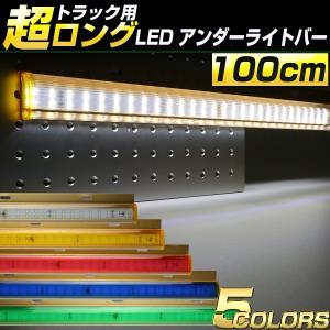 超ロング100cm トラック用 LED アンダーライト アンダーネオン 照明に ステー付き 24V F-353〜F357 eale
