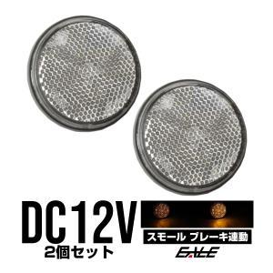 LED汎用リフレクター 連動OK サイドマーカー 反射板 F-40|eale