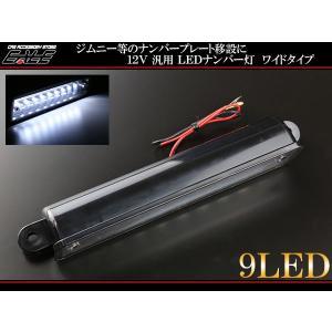 LED ナンバー灯 ワイドタイプ 12V 9連 汎用 ジムニー F-49|eale