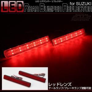 スズキ 汎用 LED リア リフレクター レッド テールランプ ブレーキランプ 連動型|eale