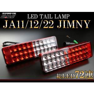 ジムニー JA11 JA12 JA22 LED クリスタル テールランプ F-50|eale