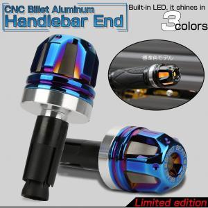LED内蔵 CNC アルミビレット バーエンド キャップ ハンドル 焼チタン&シルバー グリップエンド 内径13-20mm 3色発光 F-501-ST eale