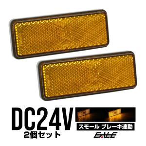 24V LED汎用リフレクター 連動OKサイドマーカー 反射板 F-54|eale