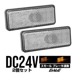 24V LED汎用リフレクター 連動OKサイドマーカー 反射板 F-55|eale