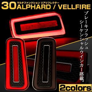 30系 アルファード ヴェルファイア LED リフレクター ブレーキ連動 シーケンシャル ウインカー機能付 2色 左右セット F-566-567|eale