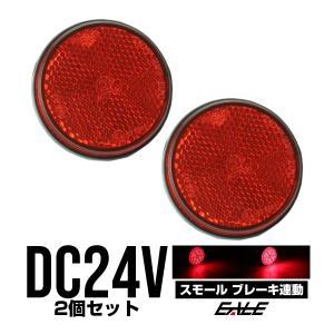 24V LED汎用リフレクター 連動OKサイドマーカー 反射板 F-57|eale