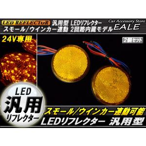 24V LED 汎用 リフレクター 連動OK サイドマーカー 反射板 F-59|eale