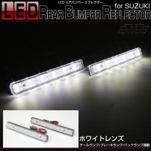 スズキ 汎用 LED リア リフレクター ホワイト テールランプ ブレーキランプ 連動型|eale