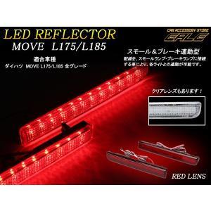 LED リア リフレクター ムーヴ カスタム L175 L185 赤レンズ F-7|eale