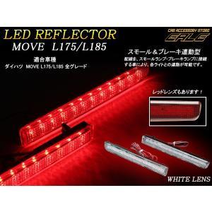 LED リア リフレクター ムーヴ カスタム L175 L185 白レンズ F-8|eale