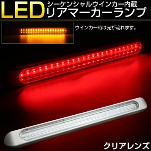 LED 汎用 リア マーカーランプ シーケンシャルウインカー機能内蔵 テールランプ ブレーキランプ連動 12V 24V兼用 eale