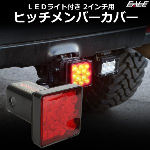 ヒッチメンバーカバー LEDライト付き ヒッチカバー 12V車 2インチ用 ブレーキランプやバッフォグと連動点灯|eale