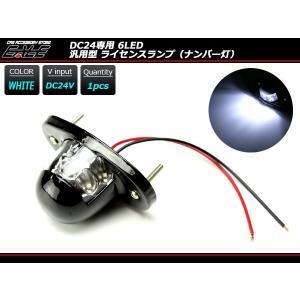 24V LED ナンバー灯 汎用モデル 6LED内蔵 ホワイト F-99|eale