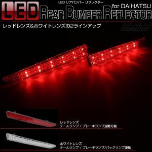 ダイハツ 汎用 LED リア リフレクター テールランプ ブレーキランプ 連動型 F-9F-10|eale