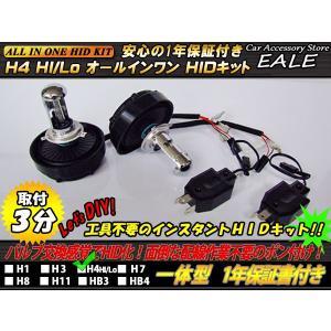 オールインワン HID キット H4 HI/LO 8000K 1年保証付き G-13|eale
