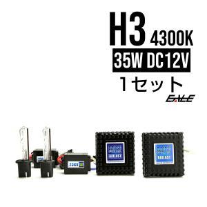 オールインワン HID キット  35W H3 4300K 1年保証付 G-46|eale
