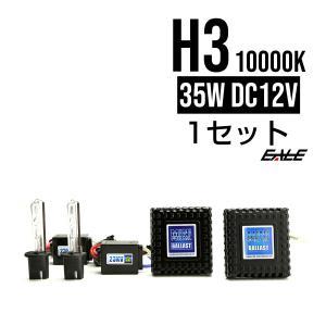 オールインワン HID キット  35W H3 10000K 1年保証付 G-49|eale