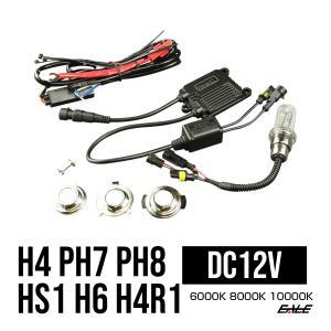 バイク用 HIDキット 交流式 薄型 35W 6000K/8000K/10000K H4/HS1/H4R1/PH7/PH8/H6 eale