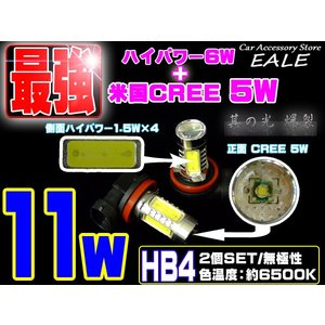 HB4 米国CREE+ハイパワー 11W 2個 フォグランプ H-14 eale