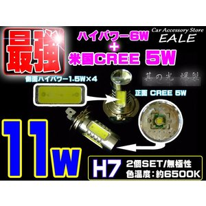 H7 米国CREE+ハイパワー 11W 2個 フォグランプ H-15 eale