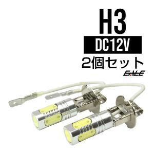 H3 7.5W ハイパワーLEDバルブ ホワイト H-3 eale