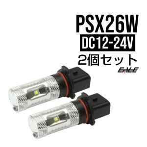 PSX26W CREE XB-D5搭載 30W級 LEDフォグランプ H-36 eale