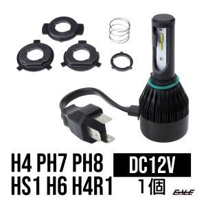 LEDヘッドライト バルブ ハイビーム/ロービームとも36W 4000lm 6000K H4/PH7/PH8/HS1/H4R1/H6対応 Hi/Lo切替 ホワイト発光 H-59|eale