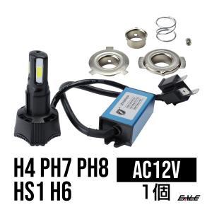 交流対応 LEDヘッドライト バルブ ハイビーム40W/ロービーム20W 4400lm 6500K H4/PH7/PH8/HS1/H6対応 Hi/Lo切替 ホワイト4面発光 H-62|eale
