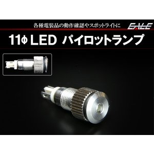 12V 24V LED 汎用 パイロットランプ インジケーターランプ スポットライト 等に 薄型 防滴 シルバー I-260I-262 eale