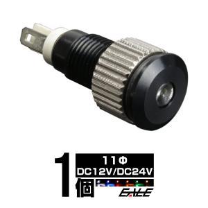 12V 24V LED 汎用 パイロットランプ インジケーターランプ スポットライト 等に 薄型 防滴 ブラック I-261I-263 eale