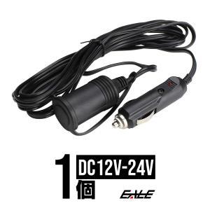 延長 シガーソケット シガープラグ ケーブル 3m ランプ DC電源 12V 24V 兼用 I-285 eale