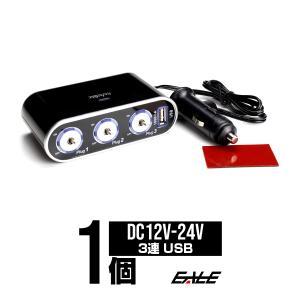 USBポート付 3連 シガーソケット スマホ 充電 シガープラグ 増設  DC12V 24V 兼用 I-286|eale