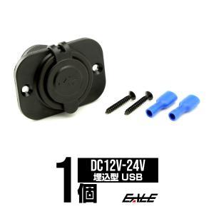 汎用 USB 電源 増設キット 埋め込み 防滴タイプ 12V 24V I-291 eale