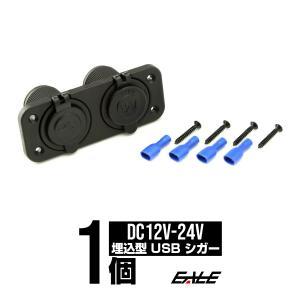 汎用 USB シガー 電源 増設キット 埋め込み 防滴 12V/24V I-292 eale